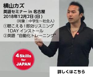 横山カズ英語セミナーin名古屋