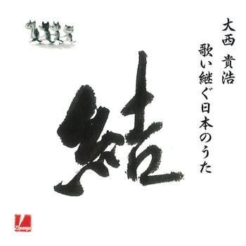 「結」〜歌い継ぐ日本のうた〜